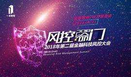 风控·命门 2018年第二届金融科技风控大会