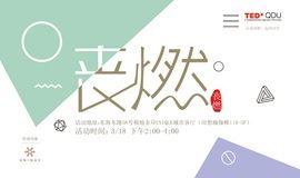 TEDxQDUSalon丧燃