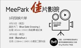 MeePark佳片影院-三月电影放映活动