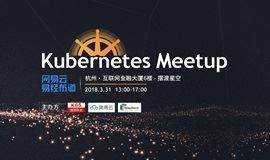 Kubernetes Meetup杭州站