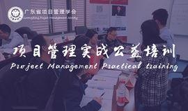 【GDPMS】项目管理实战公益培训第三十一期