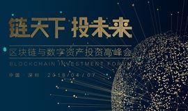 链天下,投未来:区块链与数字资产投资高峰会