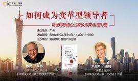 【3月31日·广州】与世界顶级企业家教练莱特面对面:如何成为变革型领导者?