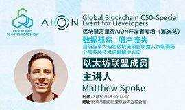 Global Blockchain C50 · 中国站 · 第三十六站 · 北京站AION开发者专场