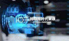 IOT物联网时代来袭——hopingspace专业技术培训课