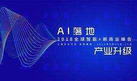 亿欧2018全球智能+新商业峰会