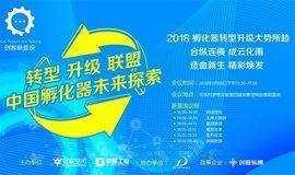 转型、升级、联盟、中国孵化器未来探索