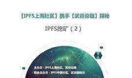 IPFS数字货币挖矿专场(2)