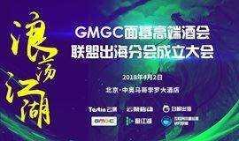 浪荡江湖|GMGC面基酒会暨联盟出海分会成立大会