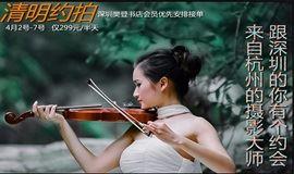 约拍-来自杭州的摄影大师给你一个与春天的美丽约会