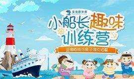 """4月21日""""小船长趣味训练营""""重新启航啦"""