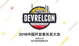 技术社区运营管理国际交流会暨第二届中国开发者关系大会