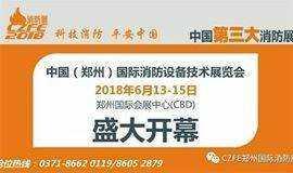 上海泉奥泵业亮相2018年第九届郑州国际消防展览会
