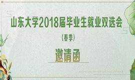 山东大学2018届毕业生就业双选会(春季)