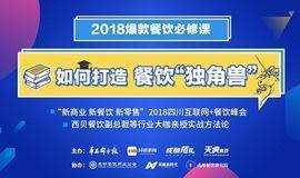"""2018四川互联网+餐饮峰会——如何打造餐饮""""独角兽"""""""