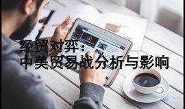 4.22广州开放日 |港大ICB财务与投资管理中心开放日——聚焦时事,共话热点