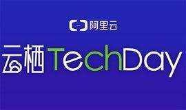 云栖Techday----DataV大数据可视化与阿里巴巴机器智能