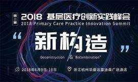 2018基层医疗创新实践峰会