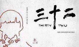【4.6 西安站】纪录片《二十二》导演郭柯见面会暨电影《三十二》点映活动