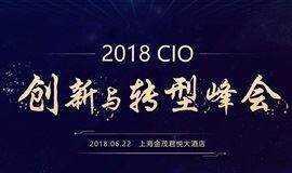 2018·CIO创新与转型峰会