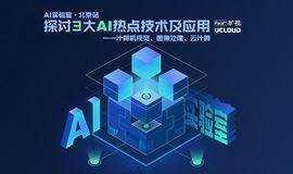 AI实验室·北京站| 探讨3大AI热点技术及应用——计算机视觉、图像处理、云计算