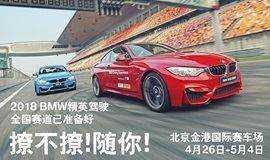 2018 BMW精英驾驶-北京站