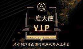 一度天使全球合伙人VIP招募大会,0成本加入