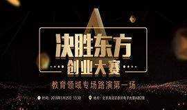 第五届 决胜东方创业大赛 教育领域专场路演