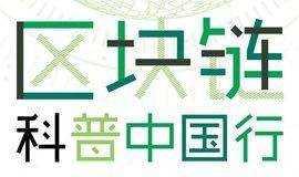 区块链科普中国行 | 郑州站