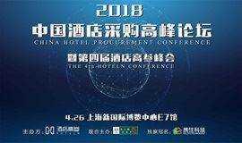 2018首届中国酒店采购高峰论坛,最大酒店用品派对即将开幕!