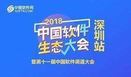 2018中国软件生态大会暨第十一届中国软件渠道大会 深圳站