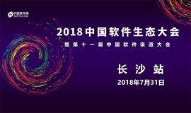 中国软件生态大会暨第十一届中国软件渠道大会 长沙站