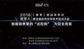2018智家人(春季)新品发布会暨全国合作伙伴技术研讨大会