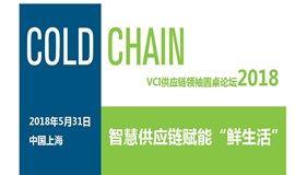 "VCI冷链峰会-""智慧供应链赋能'鲜生活'"" - 5月31日 - 上海"