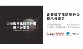 甲骨文x广州|企业数字化转型升级技术分享会重磅来袭