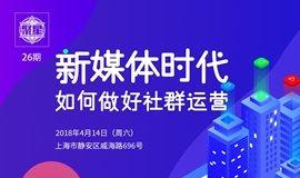 """活动行""""聚星""""VOL.26上海站——新媒体时代,如何做好社群运营?"""