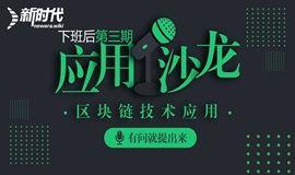上海区块链技术实战落地应用开发方向线下小沙龙-第三期(周日下班后)