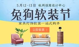2018.5.12-5.13 兔狗软装节(杭州)
