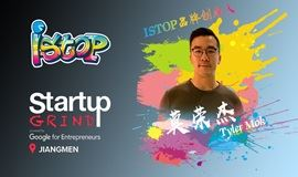 Startup Grind江门4月访谈   ISTOP品牌创办人莫荣杰:文化创意的商业价值