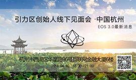 引力区创始人线下见面会 中国·杭州
