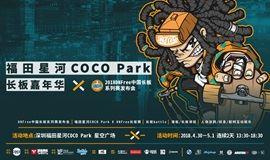 福田星河COCO Park长板嘉年华丨暨DNFree中国长板系列赛发布会