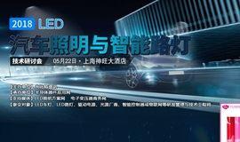 2018'LED汽车照明与智能路灯技术研讨会