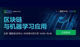 QCon | 区块链与机器学习应用