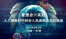 【4月22日-天津】管理会计实践 —人工智能时代财会人员面临的生存挑战