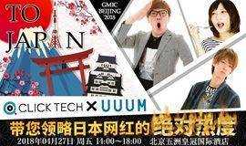 CLICK TECH×UUUM带您领略日本网红的绝对热度