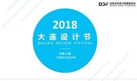 2018大连设计节