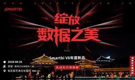 挖掘数据价值,绽放数据之美——Smartbi V8产品体验会(西安)