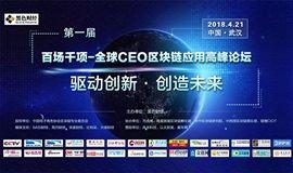 百场千项-全球CEO(第一站武汉)区块链应用高峰论坛