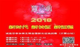 第五期全国新长征挑战赛(沂蒙山站)