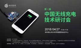第一届中国无线充电技术研讨会
